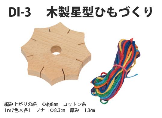 DI-3 木製星形ひもづくり