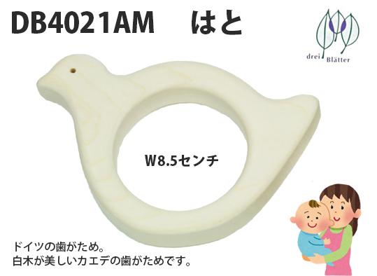 DB4021AM はと(歯がため)