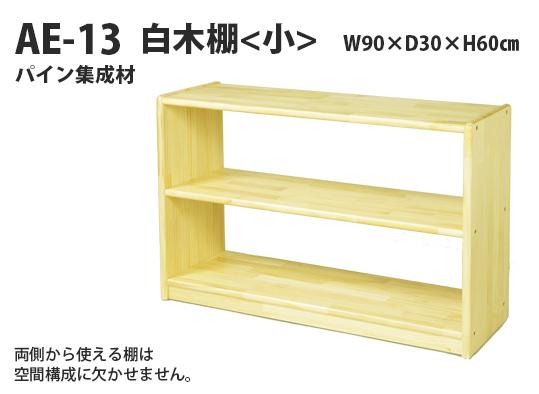AE-13 白木棚<小> 室内家具・遊具