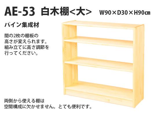 AE-53 白木棚<大>可動式 室内家具・遊具