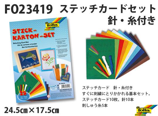 FO23419 ステッチカードセット(針・糸付き)