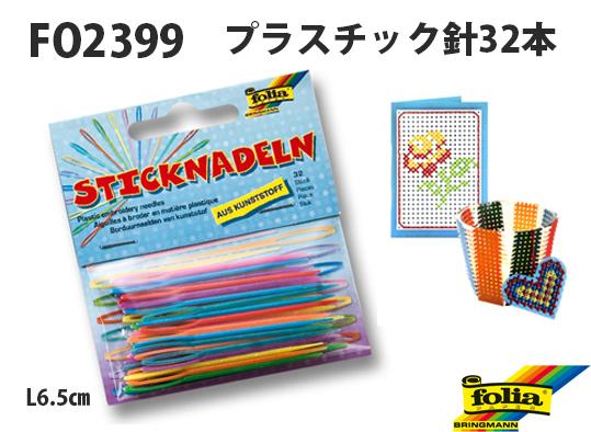 FO2399 プラスチック針32本(ステッチカード用)