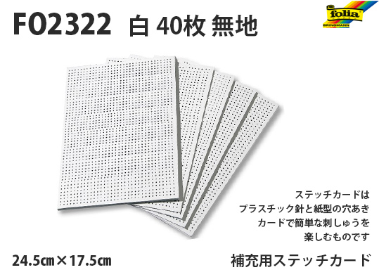 FO2322 補充用ステッチカード 白 40枚無地