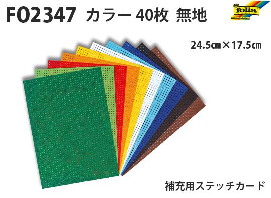 FO2347 補充用ステッチカード カラー 40枚無地