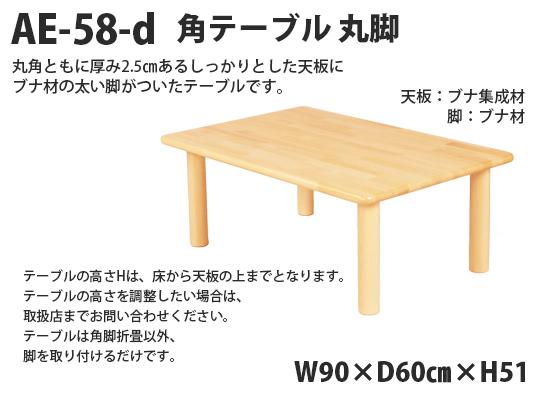 AE-58-d 角テーブル90×60 丸脚<H51> 室内家具・遊具