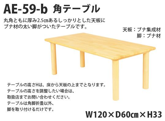 AE-59-b 角テーブル120×60 丸脚<H33> 室内家具・遊具