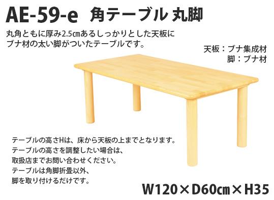 AE-59-e 角テーブル120×60 丸脚<H35> 室内家具・遊具