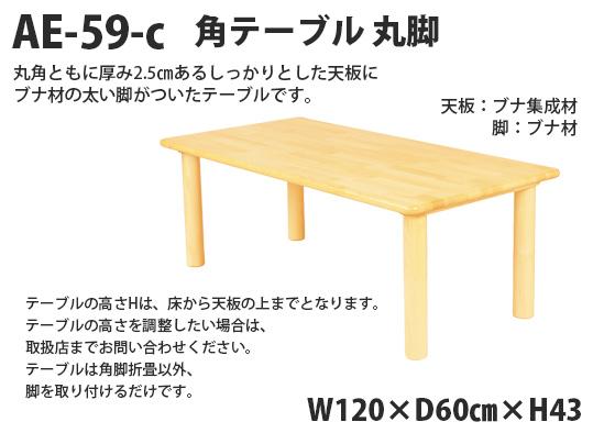 AE-59-c 角テーブル120×60 丸脚<H43> 室内家具・遊具
