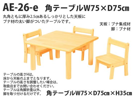 AE-26-e-75<H35>角テーブルW75×D75×H35�