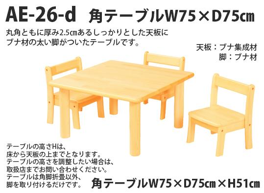 AE-26-d-75<H51>角テーブルW75×D75×H51�