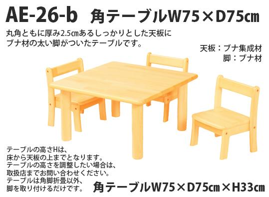 AE-26-b-75<H33>角テーブルW75×D75×H33�
