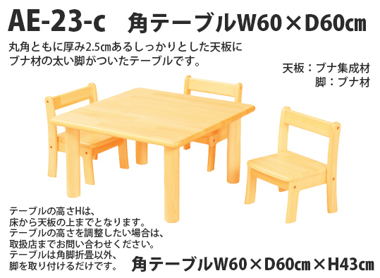 AE-23-c 角テーブル60<H43> 室内家具・遊具