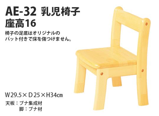 AE-32 乳児椅子<座高16> 1才児用