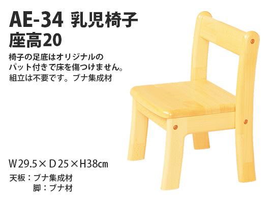 AE-34 乳児椅子<座高20>3才児用