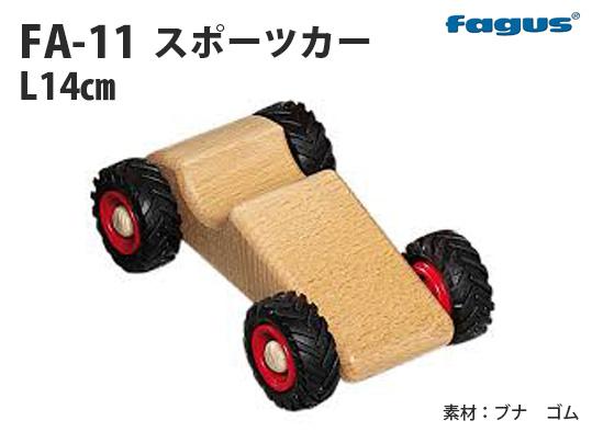 FA-11 スポーツカー fagus