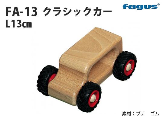 FA-13 クラシックカー fagus