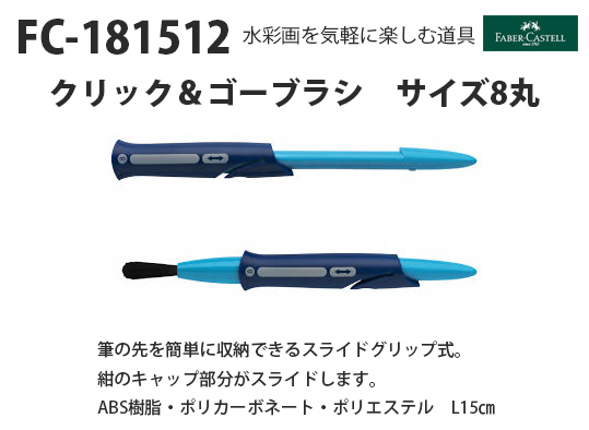 FC-181512 クリック&ゴーブラシ サイズ8 丸