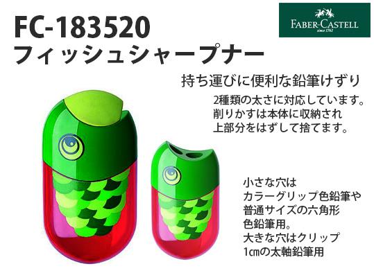 FC-183520 フィッシュシャープナー