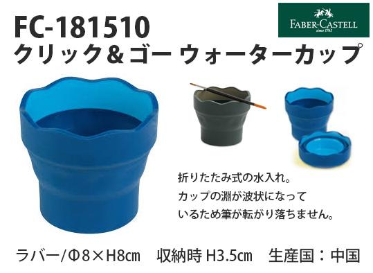 FC-181510 クリック&ゴー ウォーターカップ