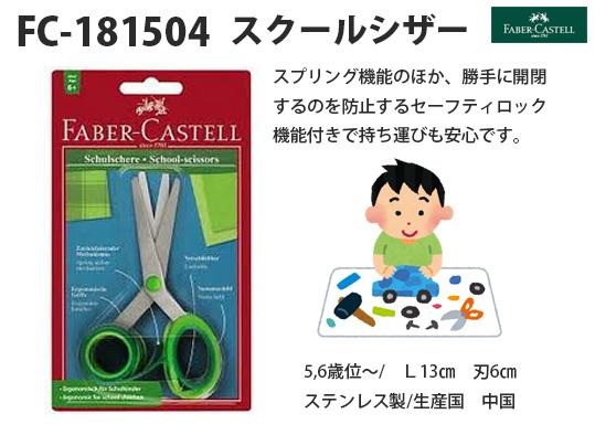 FC-181504 スクールシーザー