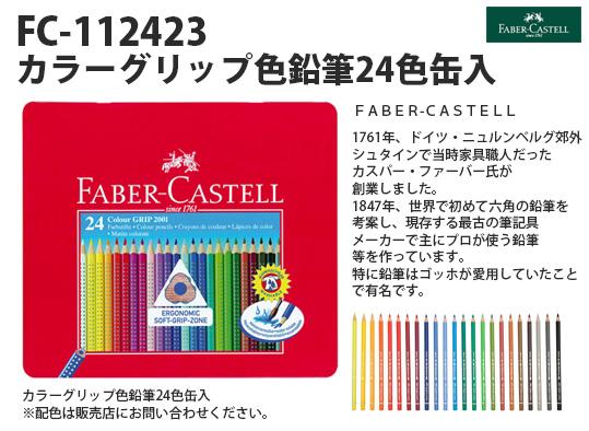 FC-112423 カラーグリップ色鉛筆24缶入