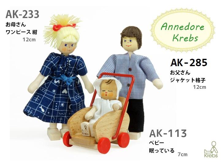 AK233 お母さんワンピース紺(クレーブス人形)