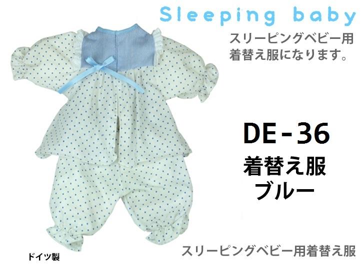 DE-36  スリーピングベビー専用着替え服 ブルー