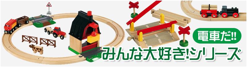 電車だ!!みんな大好き!シリーズ