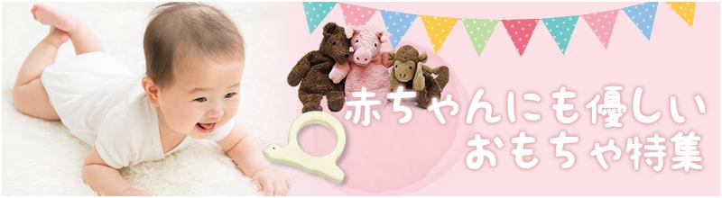 赤ちゃんにも優しいおもちゃ特集