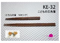 KE-32  子どもの三角箸