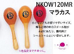 NKOW120MR  マラカス