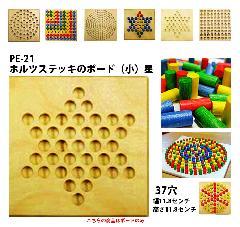PE-21  ホルツテッキのボード(小)星