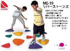ME-19 リバーストーンズ