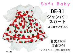 DE-31 ジャンパースカート