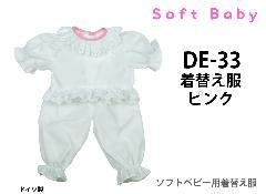 DE-33 ソフトベビー用・着替え服ピンク