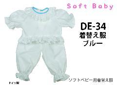 DE-34 ソフトベビー用・着替え服ブルー