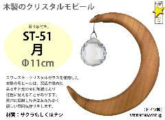 ST-51 月 (クリスタルモビール)