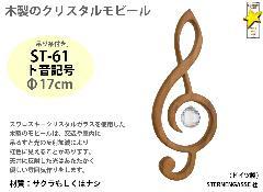 ST-61 ト音記号(クリスタルモビール)