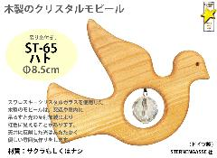 ST-65 ハト(クリスタルモビール)