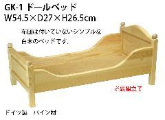 GK-1  ドールベッド