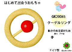 GK20065  クーゲリング(歯がため)