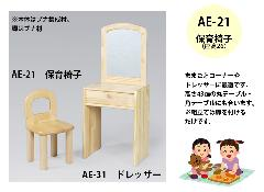 AE-21 保育椅子(座高26)