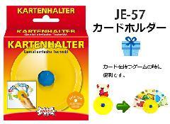 JE-57 カードホルダー