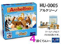 HU-0005 アルケリーノ