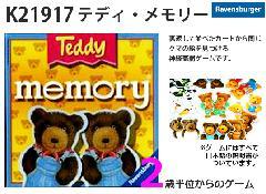 K21917 テディ・メモリー