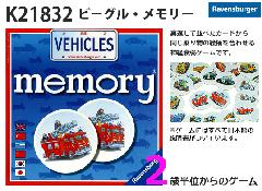 K21832 ビークル・メモリー カードゲーム