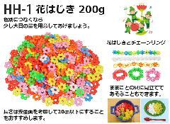HH-1 花はじき200g