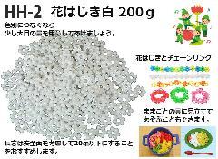 HH-2 花はじき白 200g