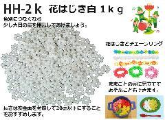 HH-2k 花はじき白 1kg