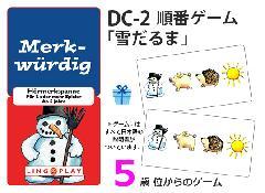 DC-2 順番ゲーム「雪だるま」